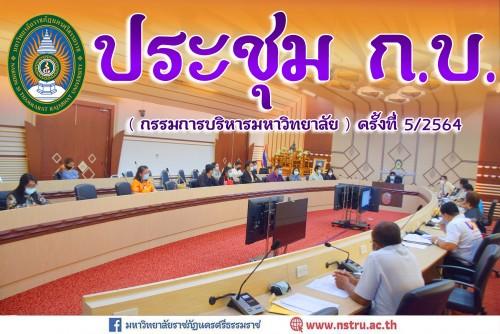 ประชุม-ก-บ-กรรมการบริหารมหาวิทยาลัย-ครั้งที่-52564