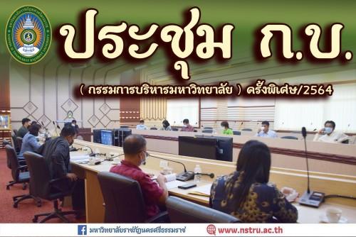 ประชุมคณะกรรมการบริหารมหาวิทยาลัยราชภัฏนครศรีธรรมราช-ก-บ-ครั้งที่-พิเศษ-2564