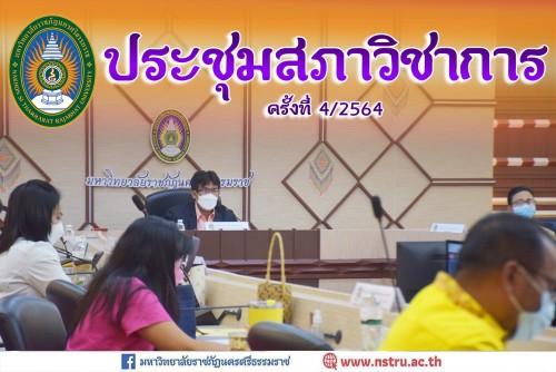 ประชุมสภาวิชาการ-ครั้งที่-42564