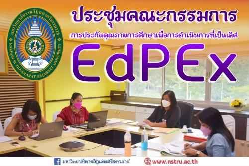 ประชุมคณะกรรมการการประกันคุณภาพการศึกษาเพื่อการดำเนินการที่เป็นเลิศ-edpex-ครั้งที่-12564