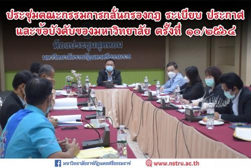 ประชุมคณะกรรมการกลั่นกรองกฎ-ระเบียบ-ประกาศ-และข้อบังคับของมหาวิทยาลัย-ครั้งที่-102564