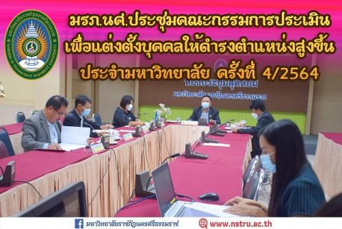 การประชุมคณะกรรมการประเมินเพื่อแต่งตั้งบุคคลให้ดำรงตำแหน่งสูงขึ้นประจำมหาวิทยาลัย ครั้งที่ 4/2564