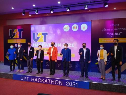 มรภ-นครศรีธรรมราช-ร่วมพิธีเปิด-และแข่งขันโครงการ-u2t-hackathon-เฟ้นหานวัตกรรมเพื่อพัฒนาชุมชน-กลุ่มภาคใต้ตอนบน