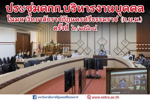 ประชุมคณะกรรมการบริหารงานบุคคลในมหาวิทยาลัยราชภัฏนครศรีธรรมราช (ก.บ.ม) ครั้งที่ 6/2564