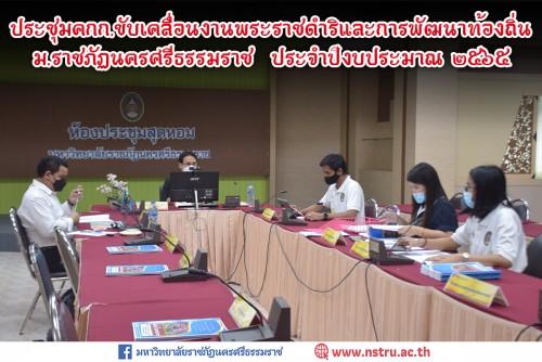 การประชุมคณะกรรมการขับเคลื่อนงานพระราชดำริและการพัฒนาท้องถิ่น มรภ.นศ. ประจำปีงบประมาณ 2565