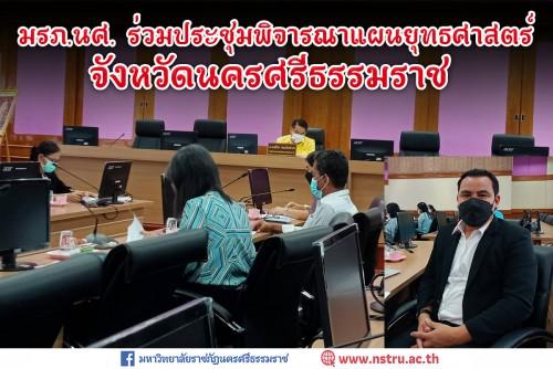 มรภ-นศ-ร่วมประชุมพิจารณาแผนยุทธศาสตร์-จ-นครศรีธรรมราช