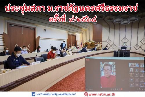 การประชุมสภามหาวิทยาลัยราชภัฏนครศรีธรรมราช-ครั้งที่-92564