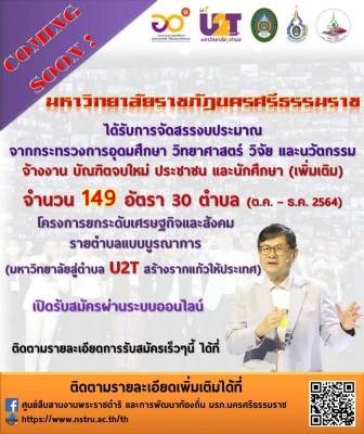 เปิดรับสมัครนักจัดการทางสังคมจำนวน 149 อัตรา 30 ตำบล ระหว่างเดือน (ตุลาคม - ธันวาคม พ.ศ.2564) โครงการยกระดับเศรษฐกิจและสังคม รายตำบลแบบบูรณาการ (มหาวิทยาลัยสู่ตำบล U2T สร้างรากแก้วให้ประเทศ)
