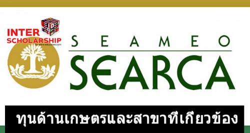 ศูนย์ระดับภูมิภาคว่าด้วยการวิจัยและบัณฑิตศึกษาด้านการเกษตรของซีมีโอ (ซีมีโอเซียร์ก้า) ประเทศฟิลิปปินส์ ให้ทุนการศึกษาระดับปริญญาโทและปริญญาเอก ด้านการเกษตรและสาขาที่เกี่ยวข้องแก่ประเทศไทยประจำปี 2562-2563